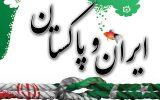 پاکستان خواهان تقویت مناسبات تهران و اسلام آباد است