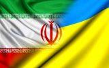 دور دوم مذاکرات ایران-اوکراین در مهرماه برگزار میشود