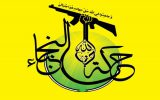 نُجَباء و کتائب: آمریکا به جای جیغ و داد، به قانون پارلمان عراق احترام بگذارد