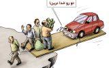 کاریکاتور/ افت قیمت خودرو در بازار