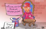 کاریکاتور/ جشن تولد ملکه انگلیس؛ از جیب ملت ایران!