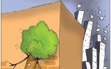 کاریکاتور/ فضای سبز شهری در محاصره آسمان خراش ها!