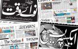 بازتاب معامله قرن در رسانه های پاکستان