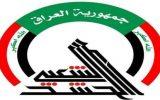 مخالفت الحشدالشعبی با اقدامات غیرقانونی در عراق