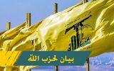 حزب الله لبنان: در برابر توطئه های خارجی کنار ایران می ایستیم