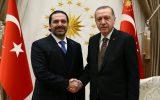 دیدار اردوغان و الحریری در استانبول