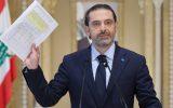 رایزنی سعد حریری با امیر قطر درباره تشکیل دولت لبنان