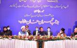 گزارش تصویری همایش سیرت النبی (ص) در پاکستان