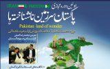 اولین کارگاه آموزشی « پاکستان سرزمین ناشناخته » در قم برگزار می شود