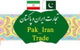 پاکستان از عملیات ساخت ۳ بازارچه در نزدیکی مرز مشترک با ایران گفت