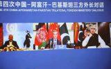 چین، افغانستان و پاکستان برای صلح در افغانستان همکاری می کنند