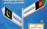 یادداشت از محمد رضا کمیلی | فرازها و فرودهای روابط پاکستان و افغانستان – بخش سوم دیورند۲