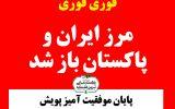 کمپین حمایت از ورود طلاب پاکستانی به نتیجه رسید/ مرز ایران باز شد